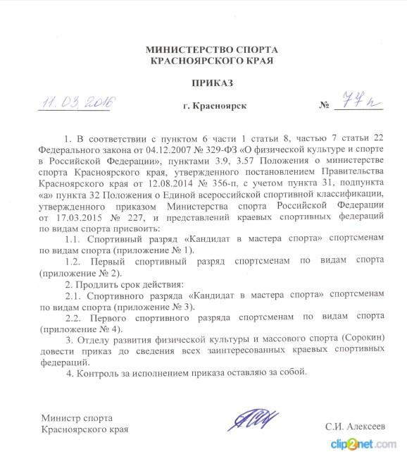 описания положение о министерстве спорта красноярского края зеркал стекол