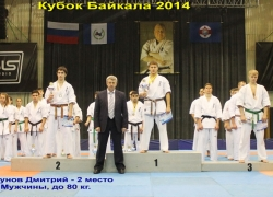 Кубок Байкала 2014