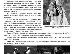 Газета. Сентябрь 2018