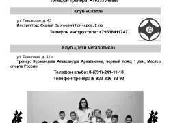 Информационная листовка _6