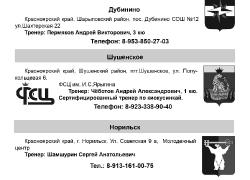 Информационная листовка _7