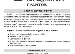 Информационная листовка _8
