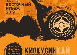 Восточный рубеж 2019_1