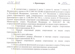 Приказ № 241п