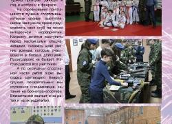 Страницы информационного буклета (журнала)_11