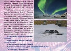 Страницы информационного буклета (журнала)_12