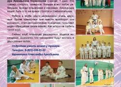 Страницы информационного буклета (журнала)_13