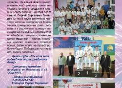 Страницы информационного буклета (журнала)_14
