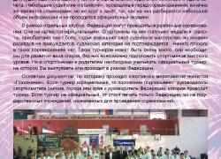 Страницы информационного буклета (журнала)_18
