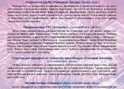 Страницы информационного буклета (журнала)_19