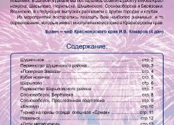 Страницы информационного буклета (журнала)_1