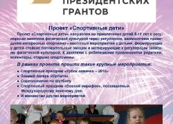 Страницы информационного буклета (журнала)_24