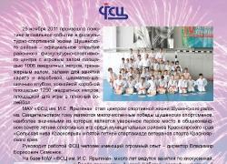Страницы информационного буклета (журнала)_2