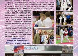 Страницы информационного буклета (журнала)_5