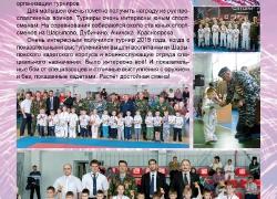 Страницы информационного буклета (журнала)_7
