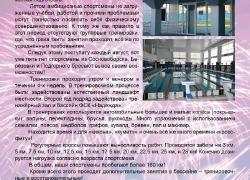 Страницы информационного буклета (журнала)_9