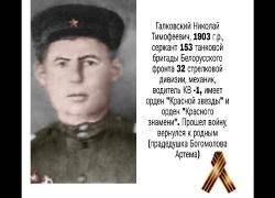 Бессмертный полк_1