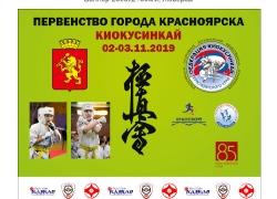 Первенство города Красноярска 03.11.2019_4