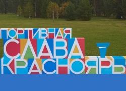 Спортивная слава Красноярья_1