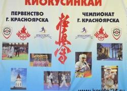 Чемпионат и Первенство Красноярска 2017_1